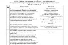 Выписка из реестра СРО МОНТАЖНОВАЦИЯ стр1