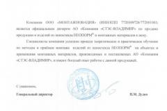 """Письмо от """"Стэс-Владимир"""""""